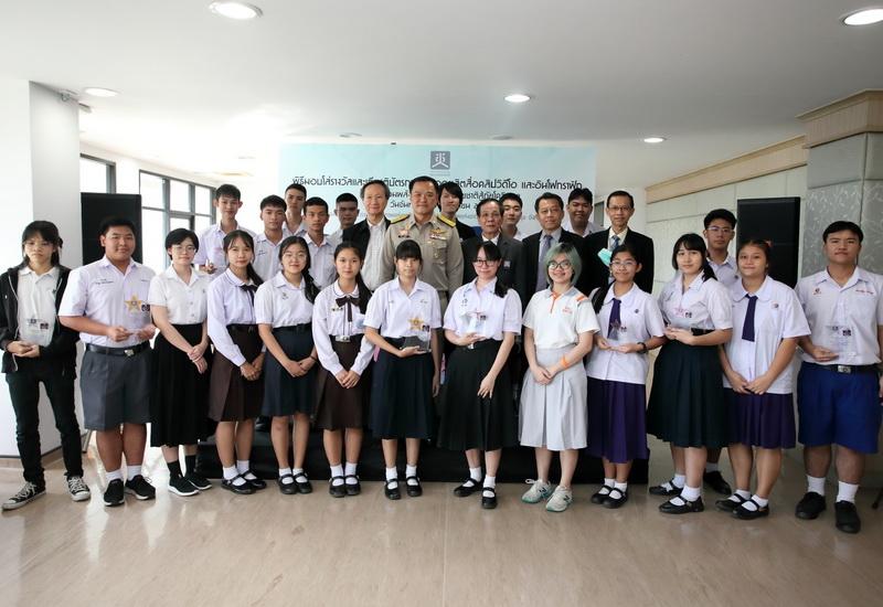 ประกวดรางวัลโครงการเยาวชนตื่นรู้สู้ภัยโควิด19