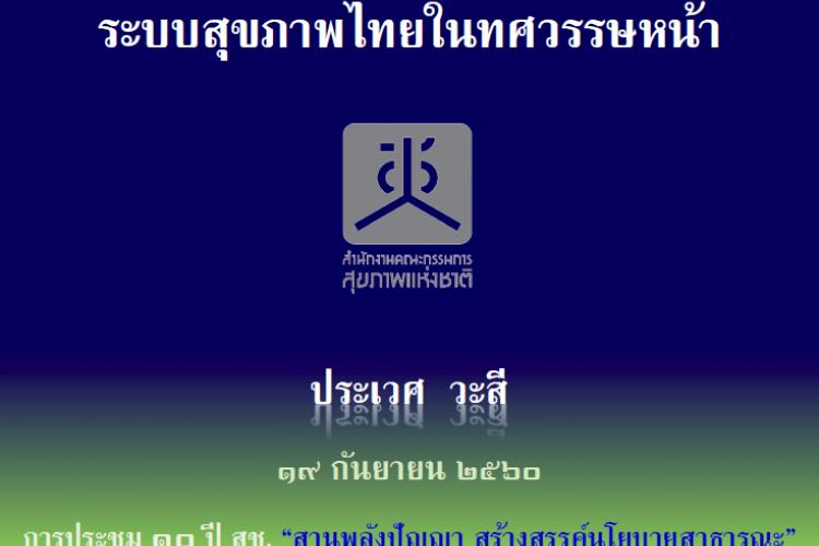 ระบบสุขภาพไทยในทศวรรษหน้า ประเวศ วะสี