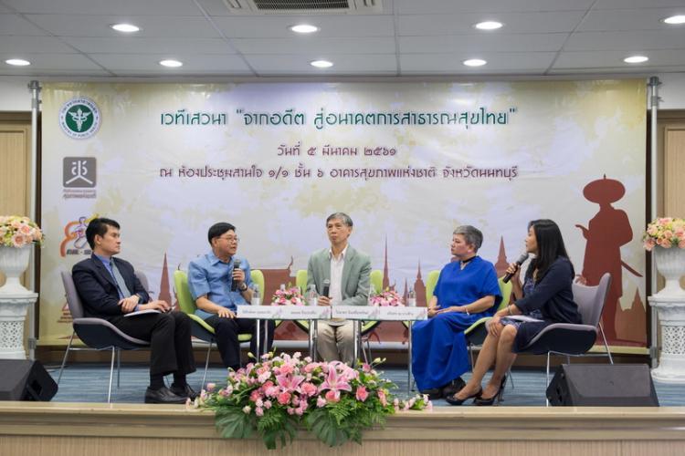 จากอดีตสู่อนาคตการสาธารณสุขไทย