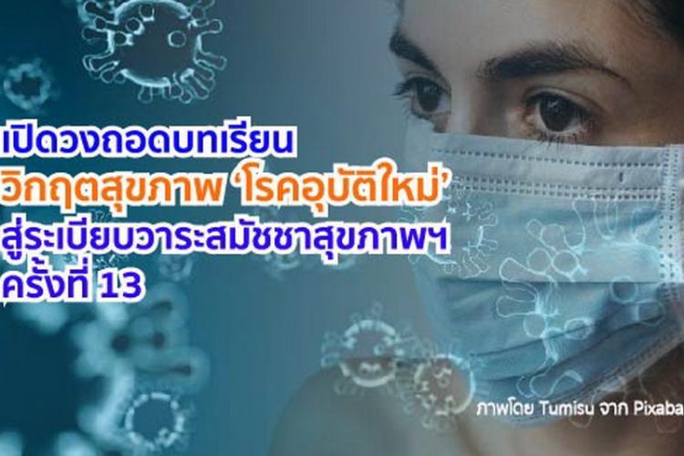 ถอดบทเรียนวิกฤตสุขภาพ 'โรคอุบัติใหม่' สู่ระเบียบวาระสมัชชาสุขภาพฯ ครั้งที่ 13
