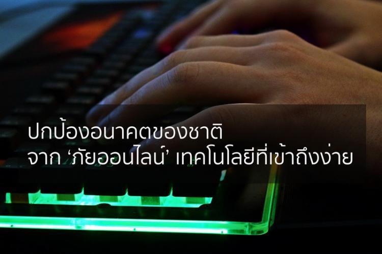 ปกป้องอนาคตของชาติจาก 'ภัยออนไลน์' เทคโนโลยีที่เข้าถึงง่าย