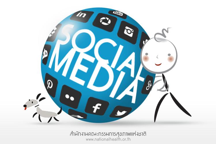 การใช้ social media